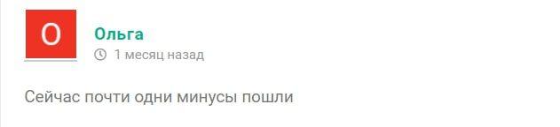 Отзывы о Телеграмм портале NEON Betting