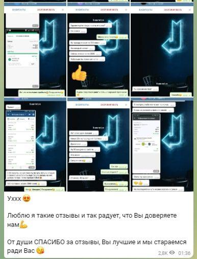 Отзывы о Телеграмм проекте ТЕЛЕГА БЕТ