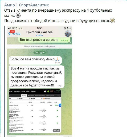 Отзывы о канале Амир Спортивный Аналитик
