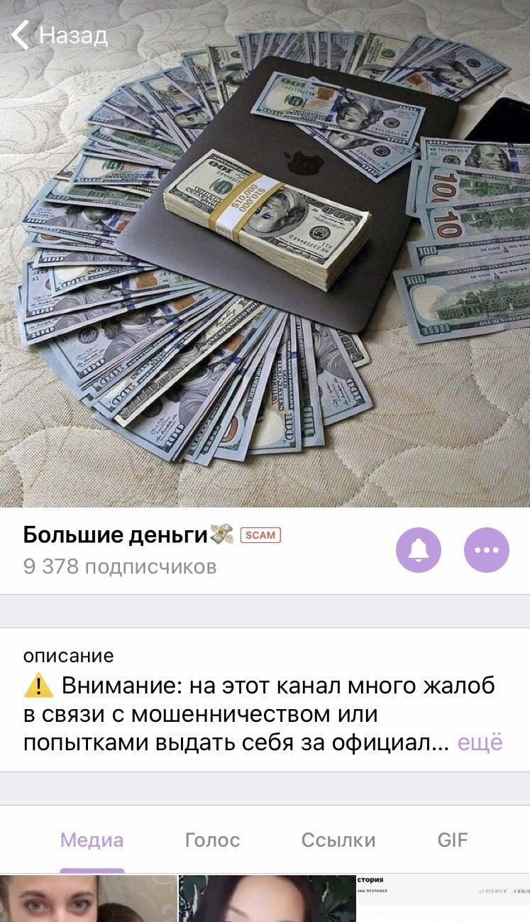 Телеграмм Большие Деньги