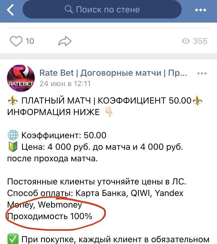 Как работает каппер Владимир Боровский