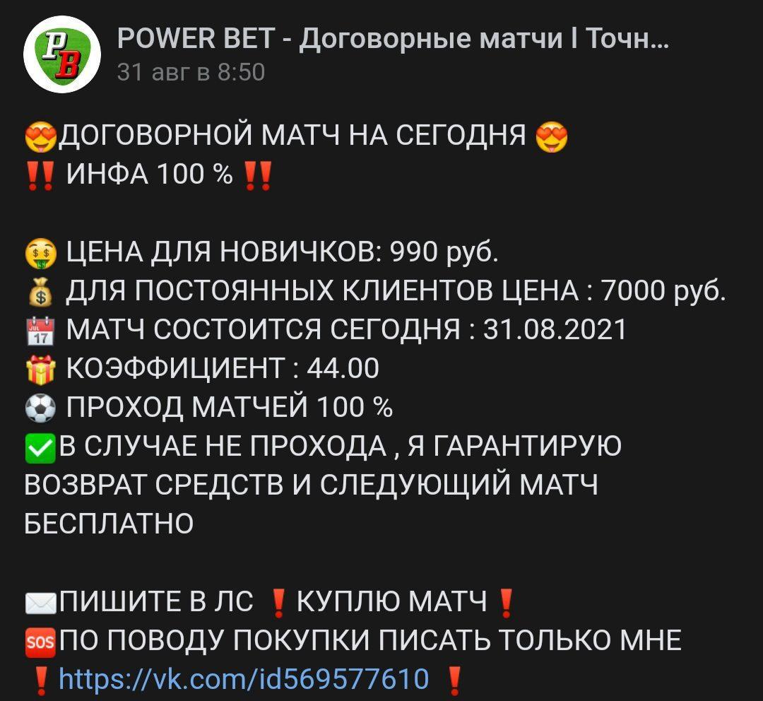 Стоимость услуг Антона Тарасова – Power Bet
