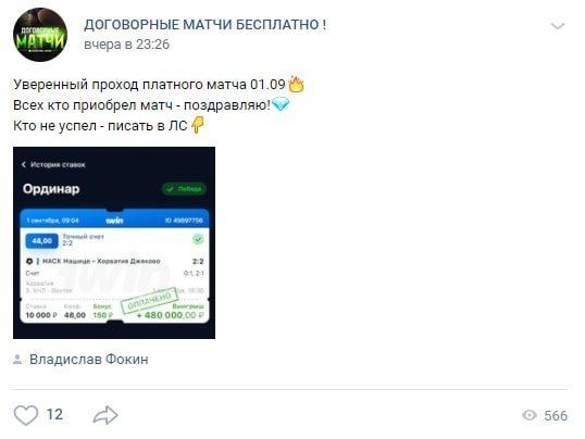 Статистика договорных матчей Владислава Фокина