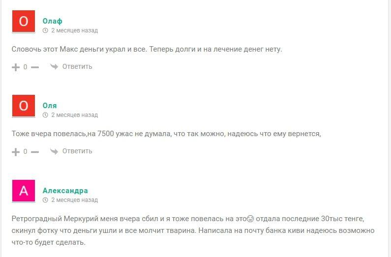 Telegram-канал Макс Литвинов – отзывы реальных людей