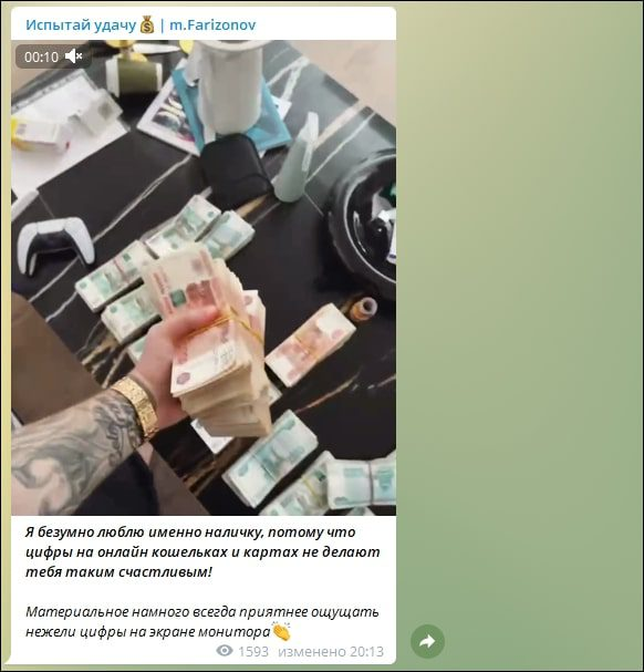 Демонстрация денег в Телеграмм m.Farizonov