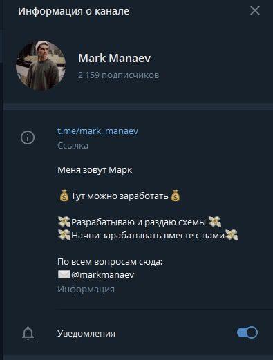 Телеграмм Mark Manaev