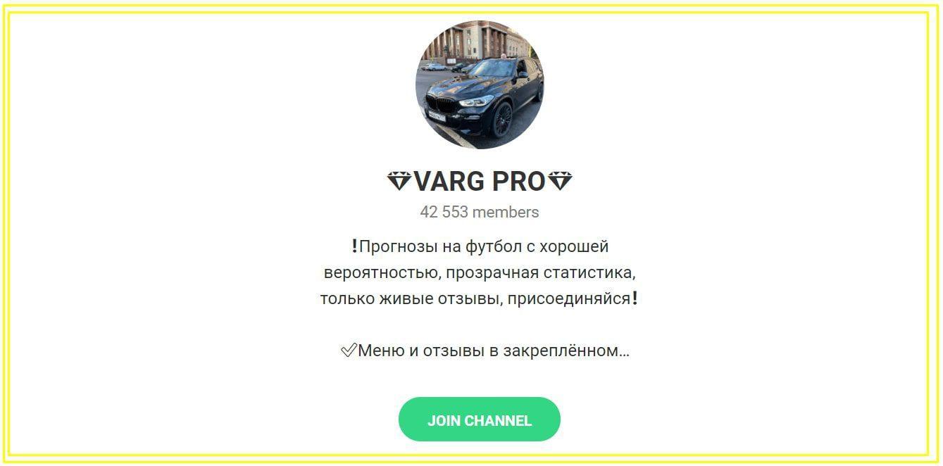 Каппер в Телеграмм Про Варг