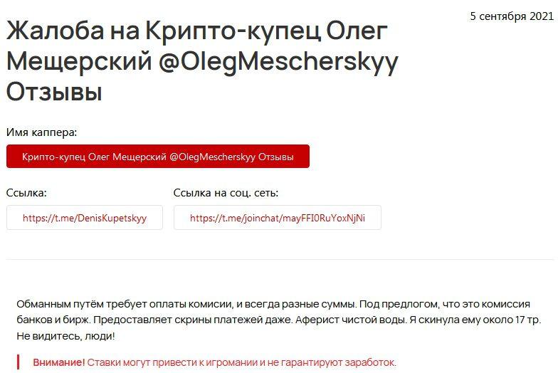 Разгадка больших денег и Доступная криптология – отзывы об Олеге Мещерском Телеграмм