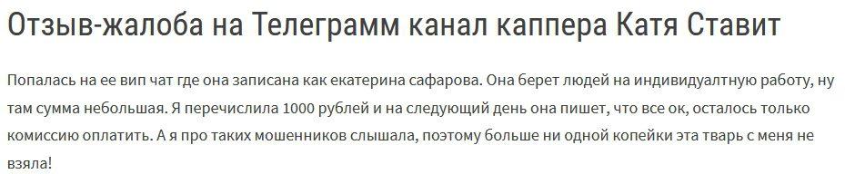 Отзывы о Телеграмм Катя Ставит