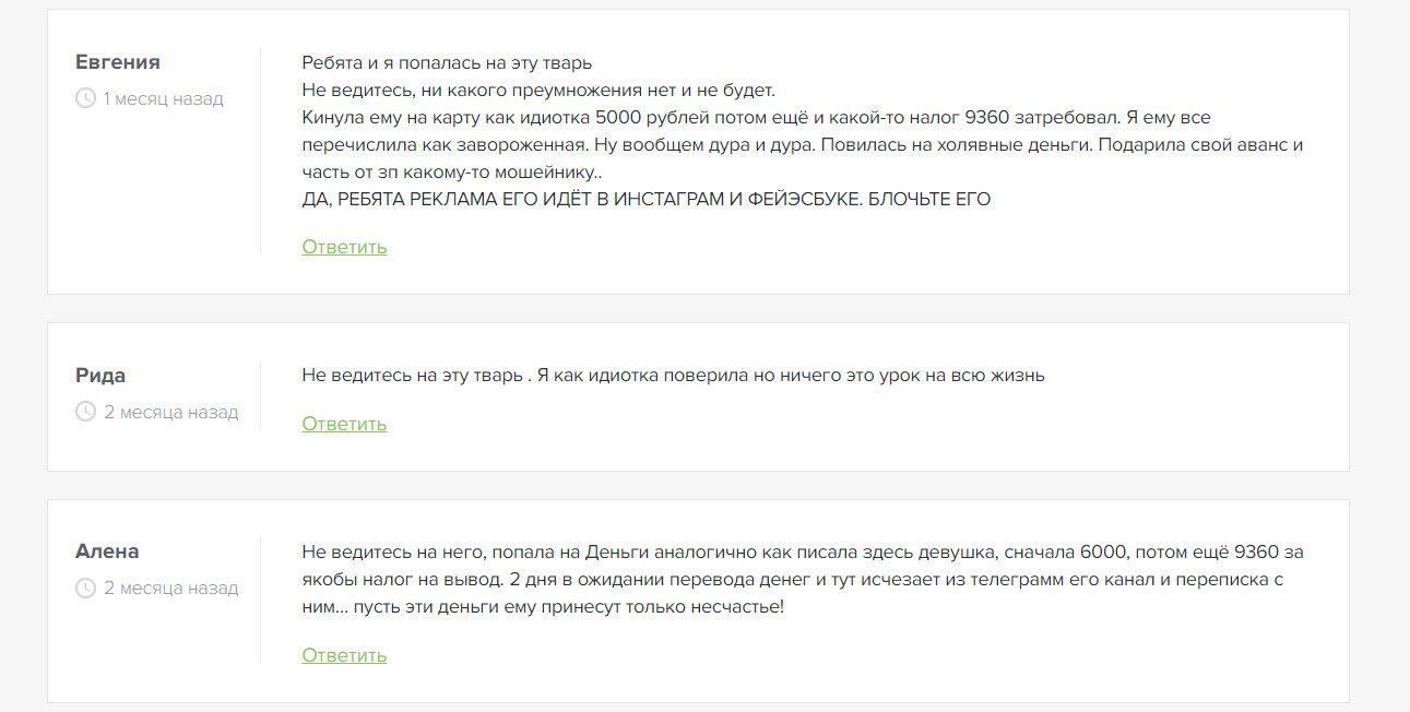 Отзывы о Дмитрий Витальевич Телеграмм