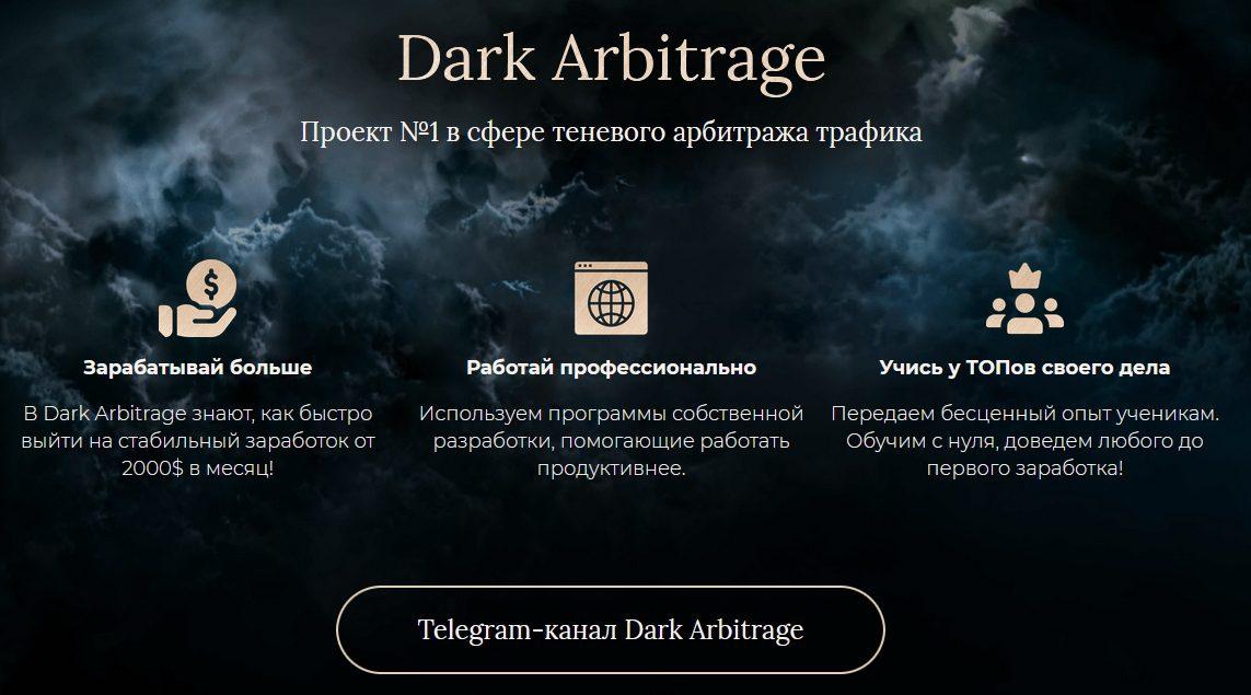 Как работает проект Dark Arbitrage