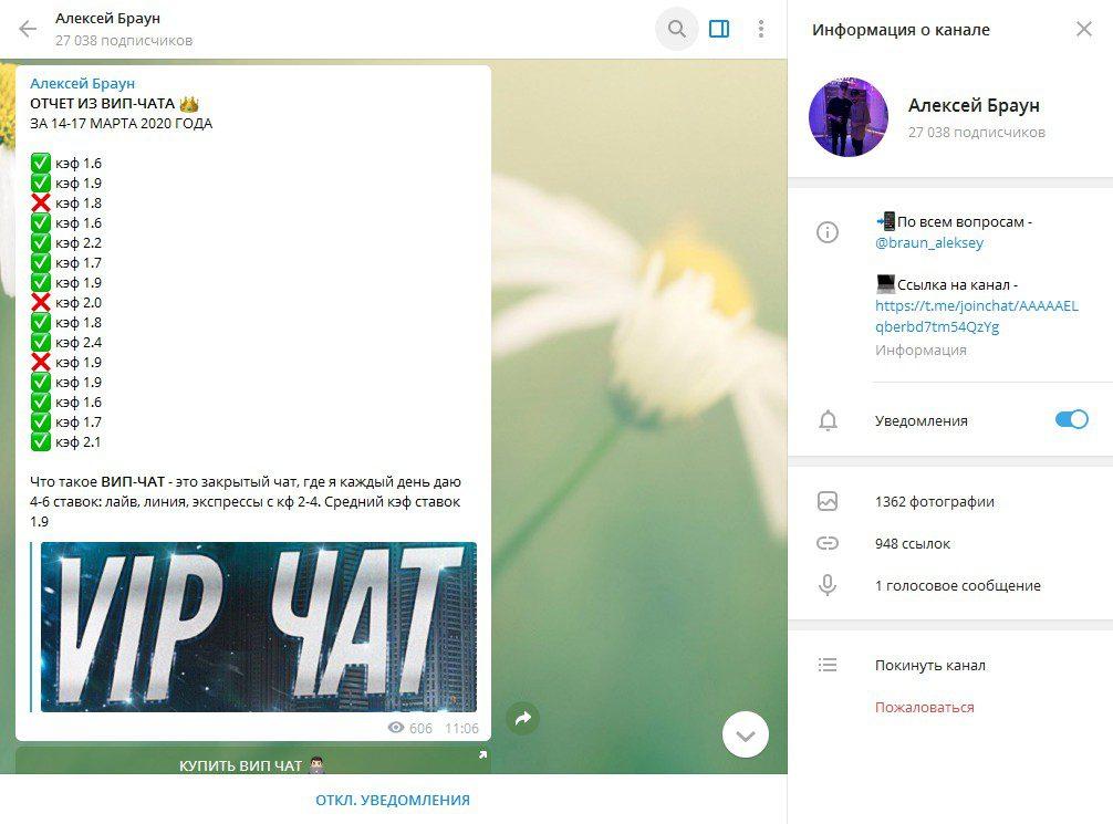 Вип чат в телеграмм канале Алексей Браун