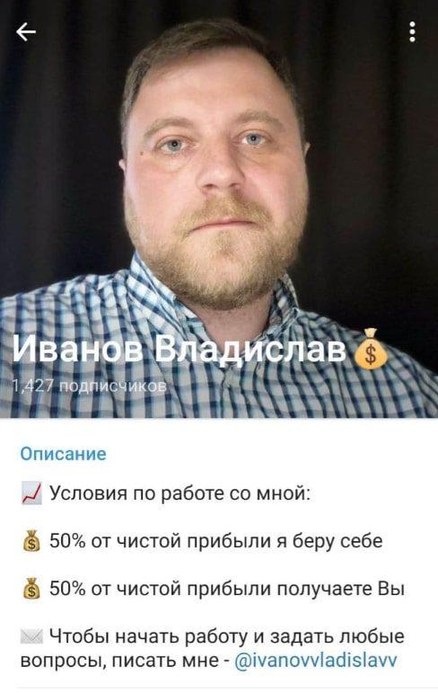 Иванов Владислав в Телеграмм