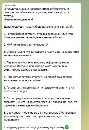 Гарантии для клиентов Телеграмм проекта ZELINSKIY BET