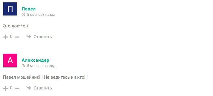 Отзывы о Павел Добрый в Телеграмм