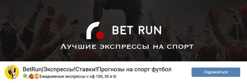 Каппер BetRun экспрессы ставки на спорт ВК