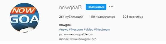 Nowgoal Инстаграм