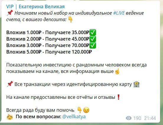 Прайс-лист Валерия Вишневская vip chat