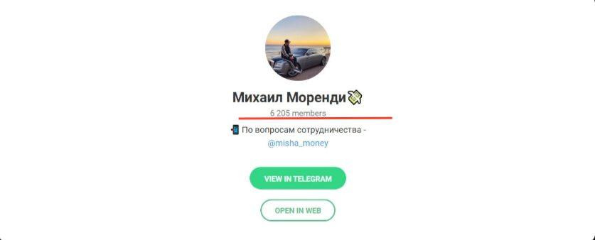 Телеграм канал Михаил Моренди