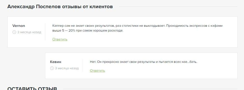Александр Поспелов - отзывы