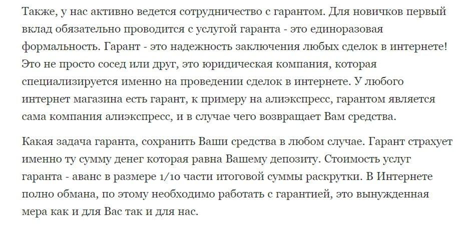 Телеграмм Никита Добрый - гарант