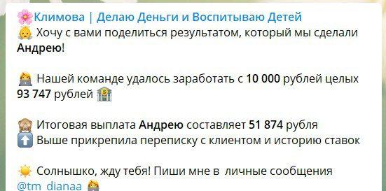 Выплаты в Телеграмм Дианы Климовой