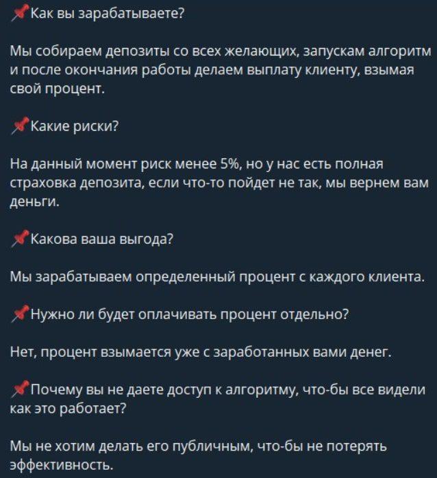 Описание работы Нейшн Бот в Telegram