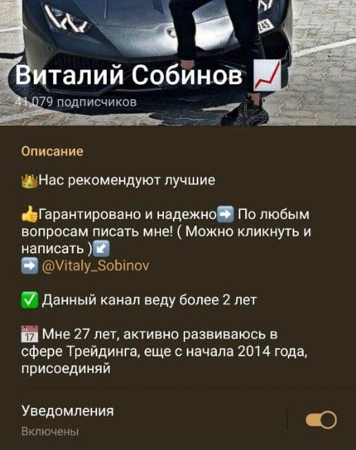 Виталий Сурков Телеграмм канал