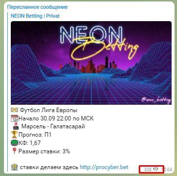 Телеграмм канал NEON Betting - просмотры