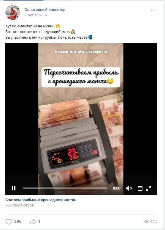 Демонстрация денег в ВК Спортивный инвестор