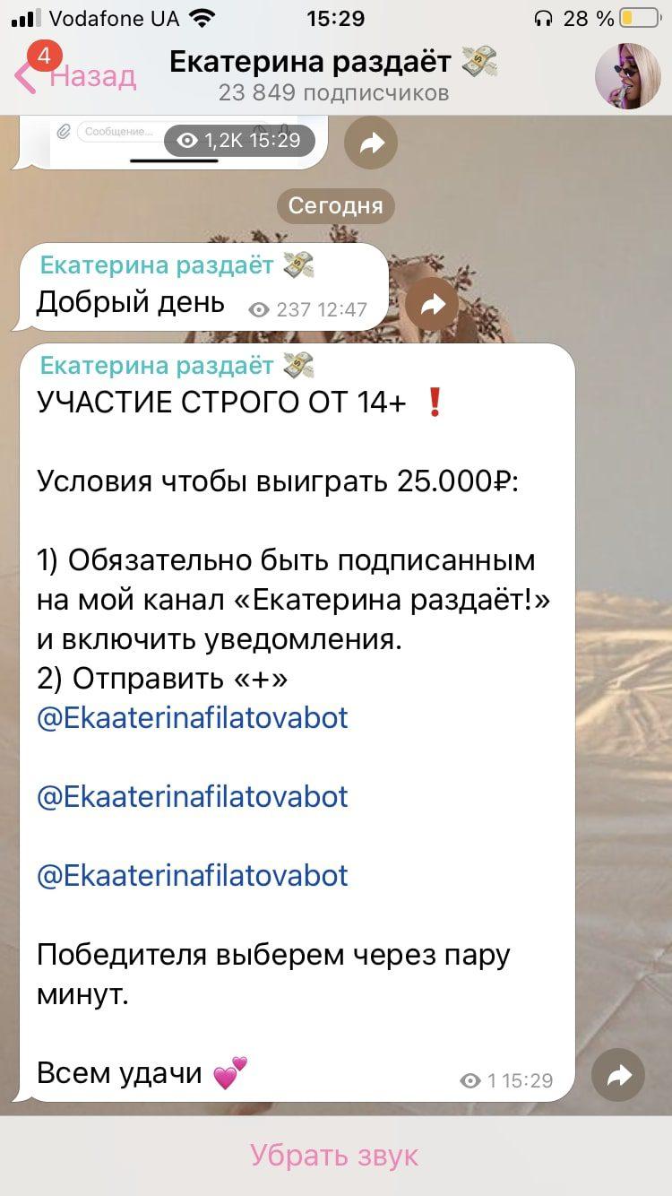 Екатерина раздает – Телеграмм канал розыгрышей