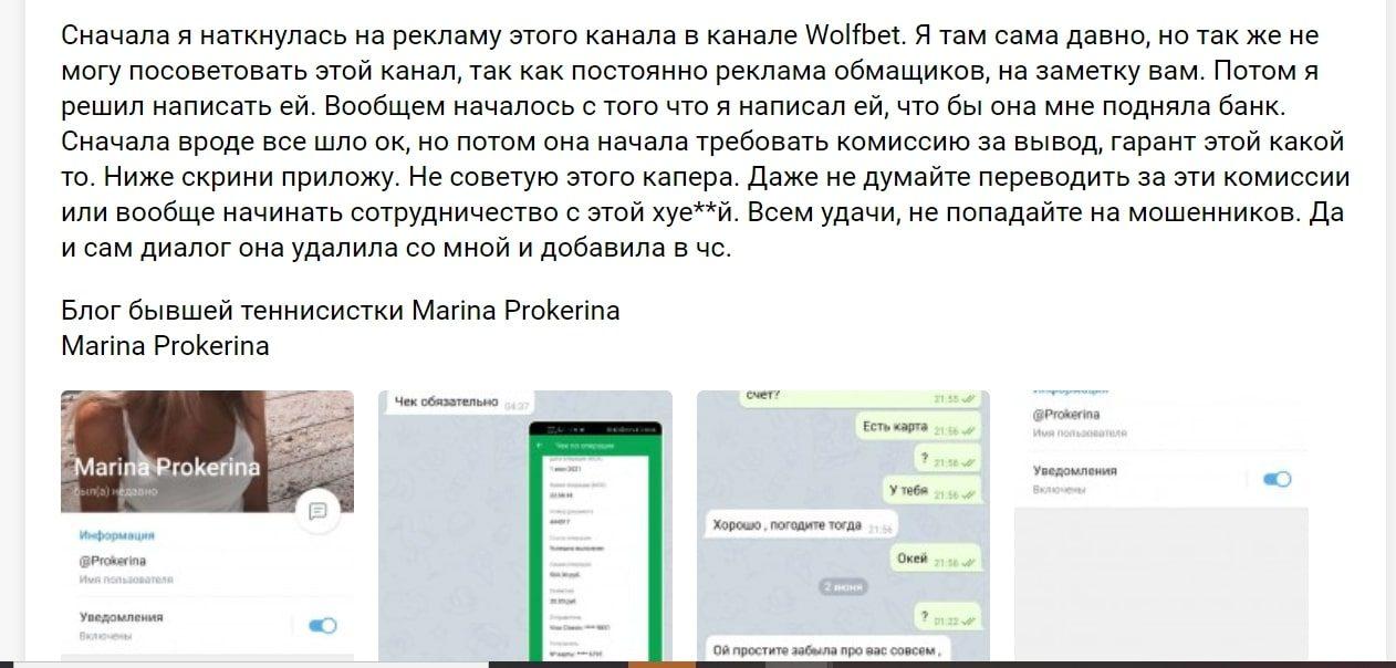 Отзывы о Marina Prokerina Телеграмм