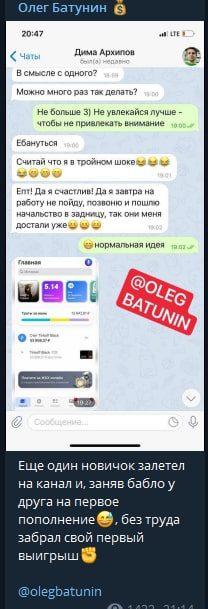 Фейковые отзывы о Телеграмм канале «Олег Батунин» (@olegbatunin)