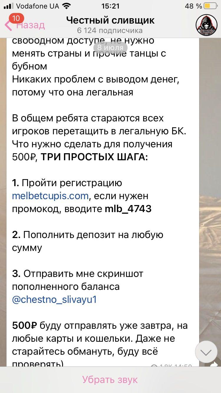 Реклама БК в Телеграм канале Честный сливщик