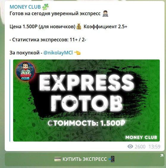 Цена услуг от каппера Money Club