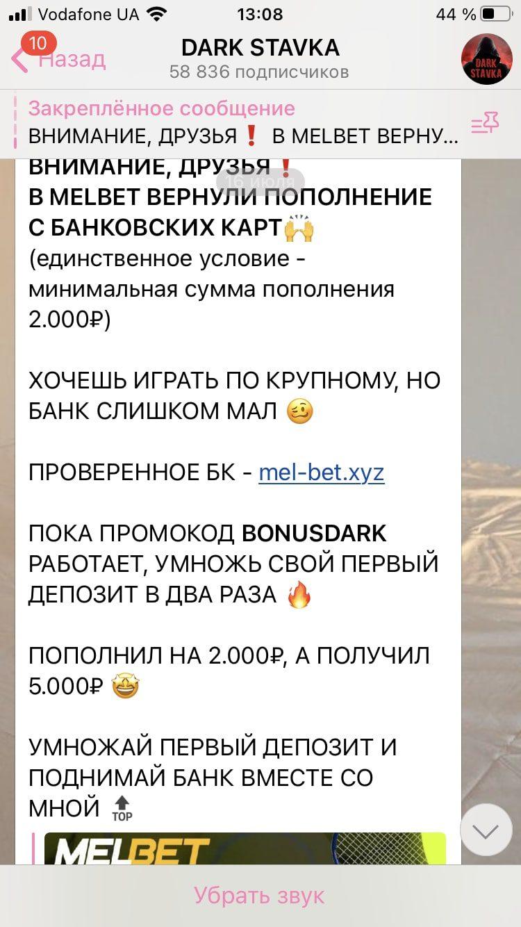 Дарк ставка - реклама БК в Телеграмм