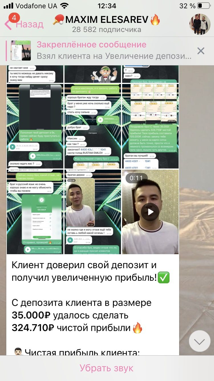 Максим Елизарьев (Ефименко) - раскрутка счета