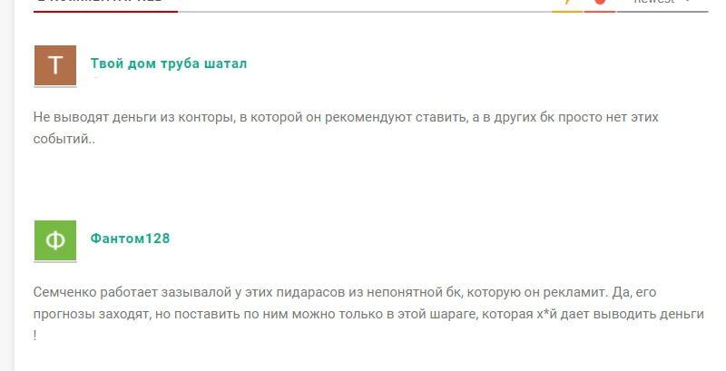 Телеграмм инсайдер Сергей Семченко – отзывы реальных клиентов
