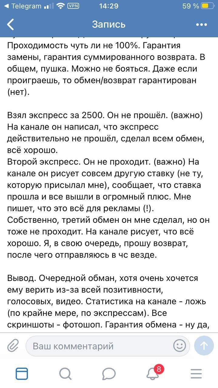 Отзыв о Телеграмм каппере Руслан Мирный Диванный аналитик