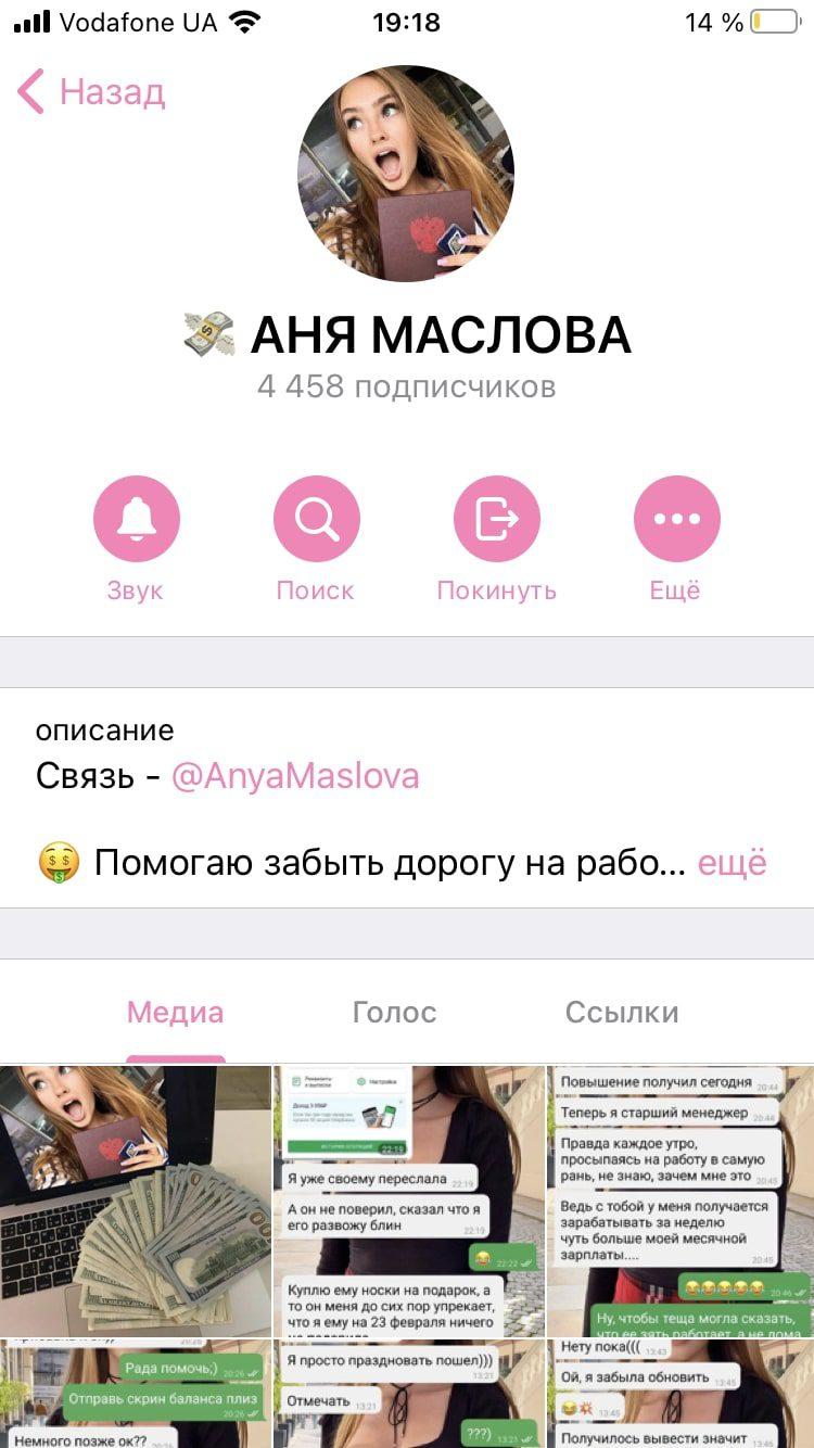 Аня Маслова - Телеграмм канал