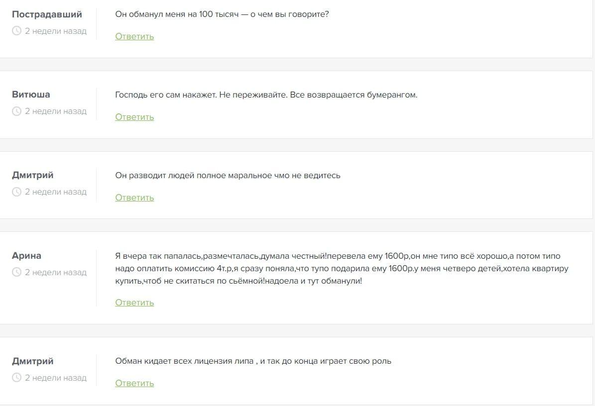 Сергей Добрый Телеграмм – отзывы