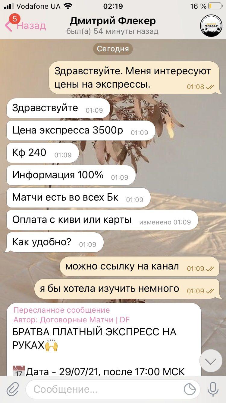 Цена инсайда от Телеграмм каппера Договорные матчи DF