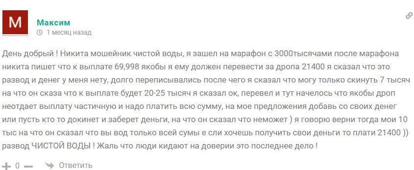 Отзыв о каппере Единственный честный проект СНГ Телеграмм канале