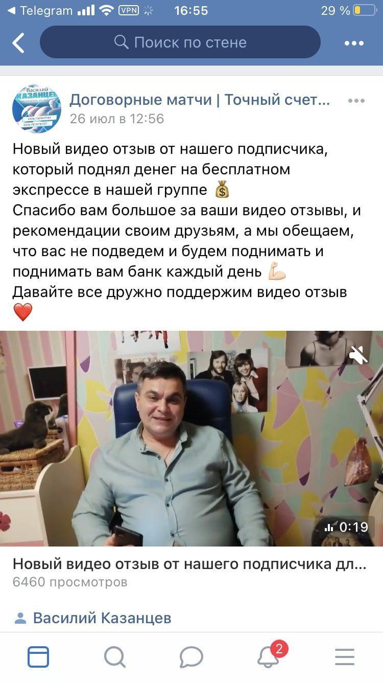 Покупные отзывы во Вконтакте Василия Казанцева