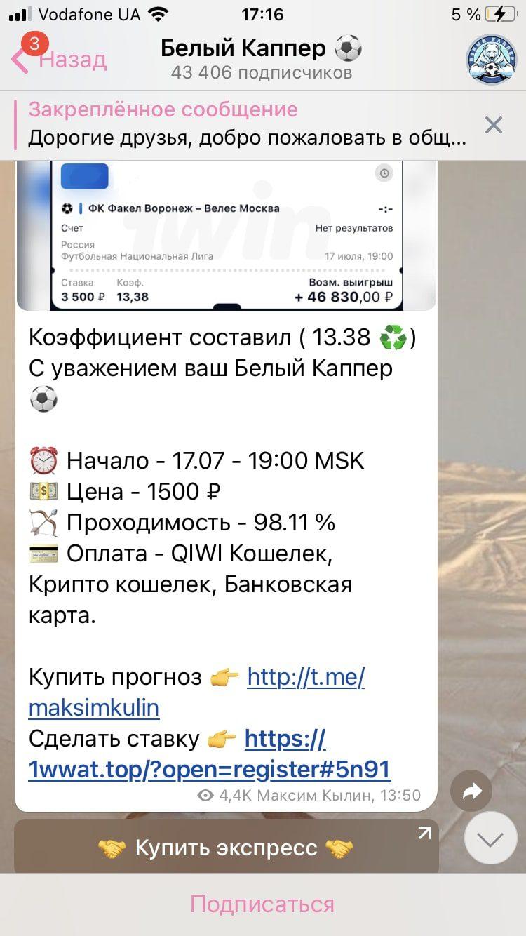 Как работает ресурс в Телеграмм Белый Каппер