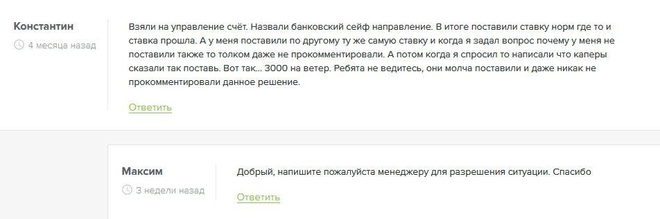 Отзывы о каппере Флора Бет Телеграмм