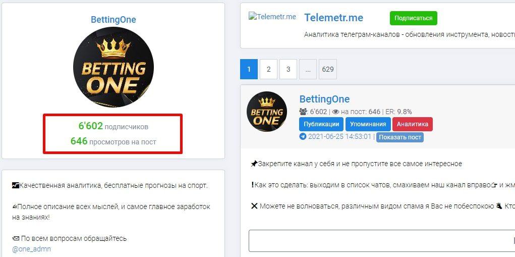 Телеграмм канал BettingOne