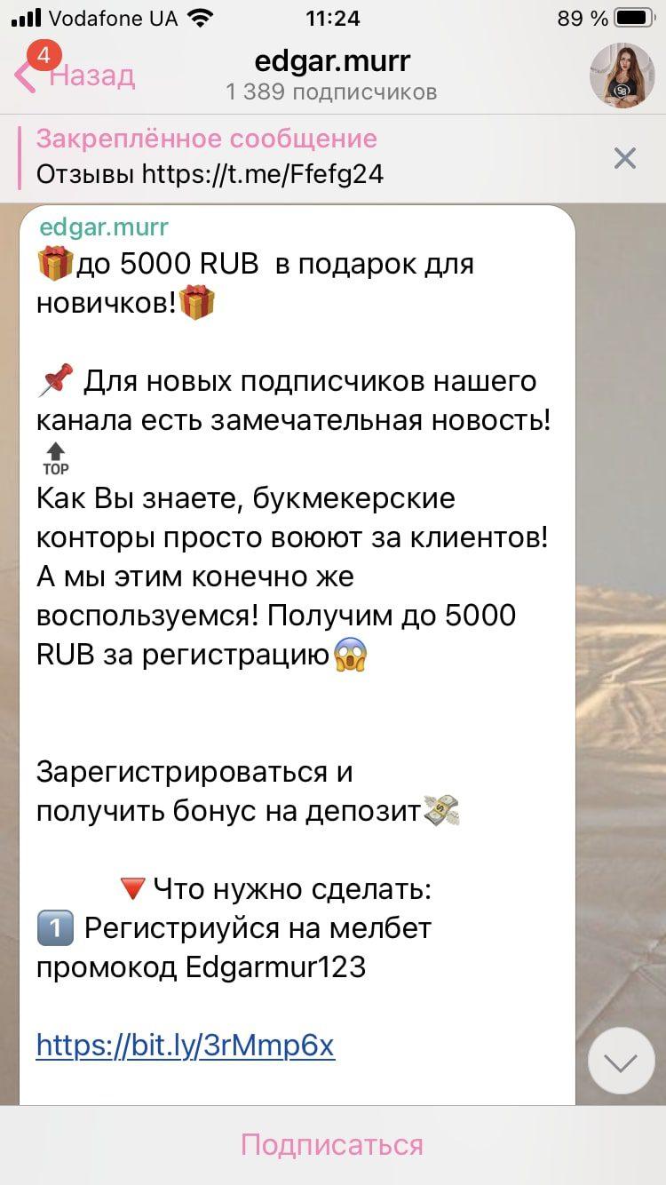 Каппер Эдгар Мурадян - сотрудничество с букмекерскими конторами