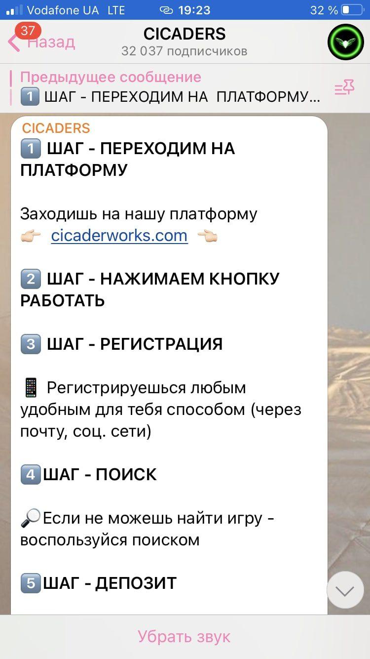 Как работает ресурс Cicaders Телеграм
