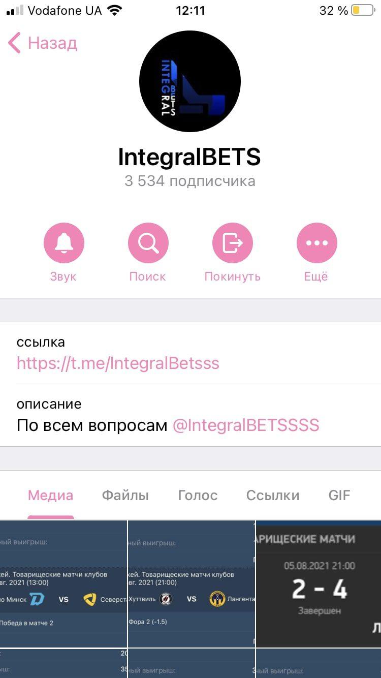 Каппер Integral bets в Телеграм